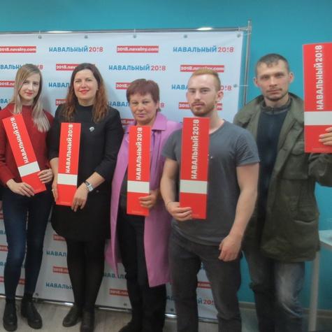 Навальный 20!8