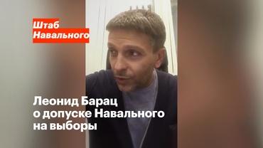 Леонид Барац, актер