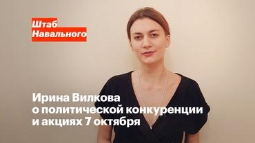 Ирина Вилкова, актриса