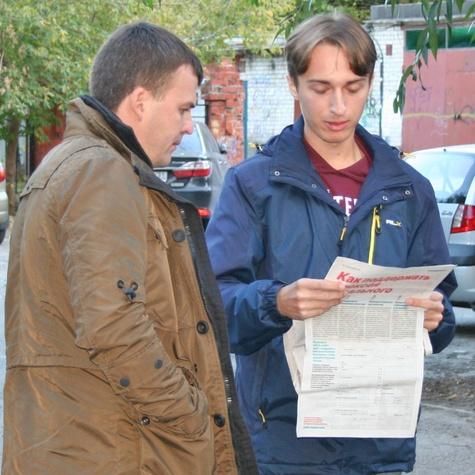 Раздаем листовки и газеты