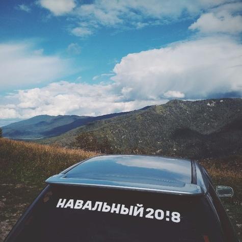 Агитация в горах