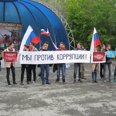 «Мы против коррупции!»