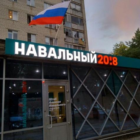 Штаб Навального в Ставрополе