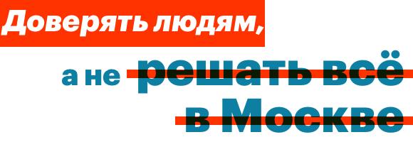 Доверять людям, а не решать всё в Москве