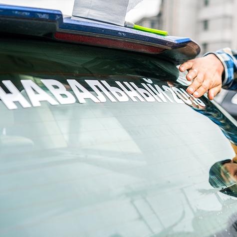 Автостикеры помогают агитировать впробках