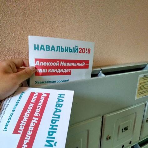 Расскажите своим соседям о кампании Навального