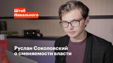 Руслан Соколовский, видеоблоггер