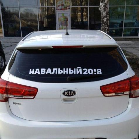 Автонаклейка на машине сторонника