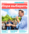 Газета «Пора выбирать»