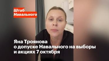 Яна Троянова, актриса