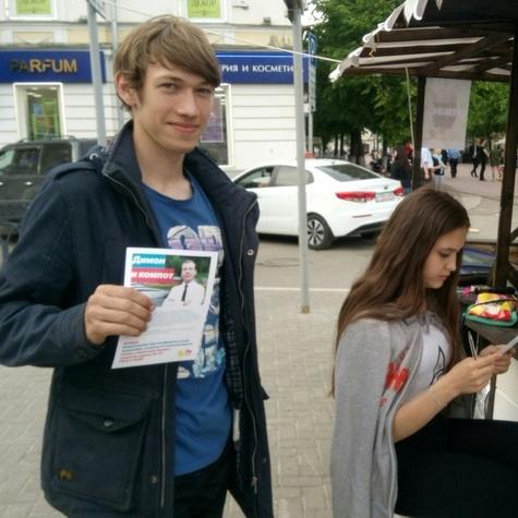 Уличная агитация