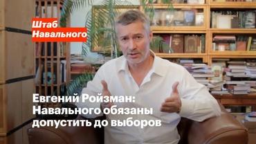 Евгений Ройзман, политик