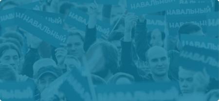 Больше 27% москвичей поддержали Навального навыборах
