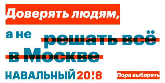 Доверять людям, анерешать всё вМоскве