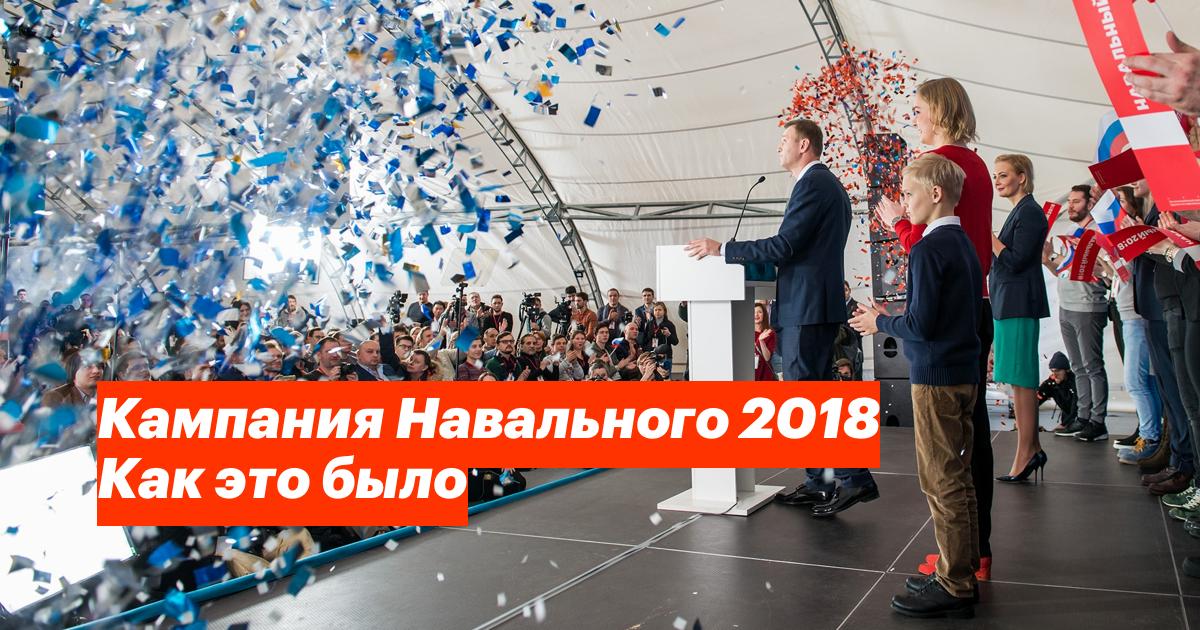 2018.navalny.com